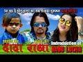 Khandesh ka DADA....Introduction of BABU LOCHAAA.....