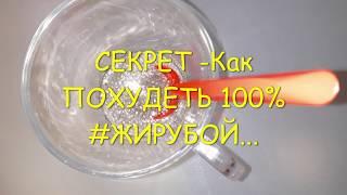 СЕКРЕТ - Как ПОХУДЕТЬ 100% #ЖИРУБОЙ...