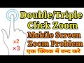 How To Disable Double Tap Zoom | Touch Zoom | Triple Click Zoom | In Android