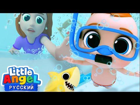 Купание В Ванной 🛁 Банная Песенка   Развивающие Мультики   Little Angel Русский