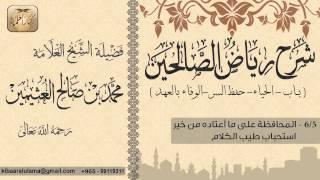 236- شرح رياض الصالحين / باب حفظ السر-الوفاء بالعهد / المحافظة على ما أعتاده من خير/ بن عثيمين
