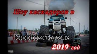 Шоу каскадеров в Нижнем Тагиле 2019! Трансформеры(полное шоу)