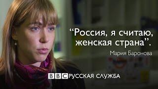 Мария Баронова   Россия, я считаю, женская страна