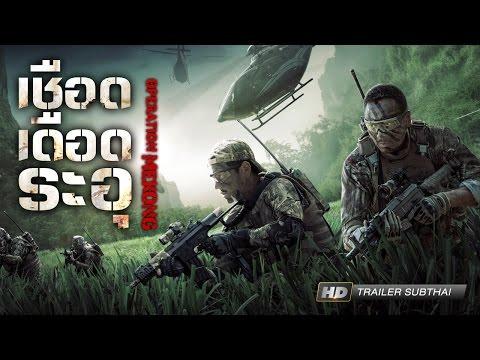 ตัวอย่าง Operation Mekong เชือด เดือด ระอุ  (Full online official เสียงไทย)
