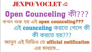 ALL ABOUT THE OPEN COUNCELING OF JEXPO/VOCLET 2018 || DESCRIBED IN BENGALI