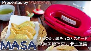 Presented by Vitantonio 抹茶鯛魚燒巧克力卡士達醬/ taiyaki with matcha custard   MASAの料理ABC