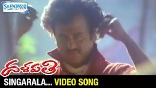 Download Singarala  Song | Dalapathi Telugu Movie | Rajinikanth | Ilayaraja | Shemaroo Telugu MP3 song and Music Video