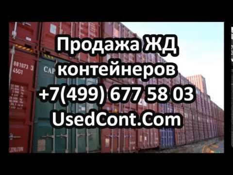 жд перевозки контейнер цена, жд контейнер 40 футов, грузоперевозки жд контейнер, купить жд контейнер