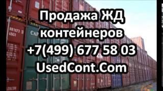 жд перевозки контейнер цена, жд контейнер 40 футов, грузоперевозки жд контейнер, купить жд контейнер(ЖД контейнер в Москве. Доставим ЖД контейнер в регионы. ЖД контейнер под перевозку или склад. Звоните прямо..., 2015-01-10T21:57:04.000Z)