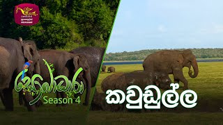 Sobadhara - Sri Lanka Wildlife Documentary | 2020-08-21 | Kaudulla National Park (කවුඩුල්ල) Thumbnail