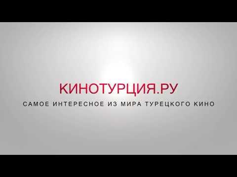 Жестокий Стамбул 15 серия на русском языке фрагмент