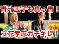 コロナウィルスなんて怖くない【数字】で見るコロナN国党首立花孝志の見解 - YouTube