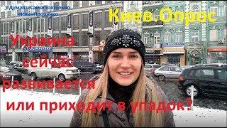 Киев Украина сейчас развивается или приходит в упадок соц опрос 2019 Иван Проценко