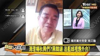 國民黨高市黨部開除楊秋興 楊將宣布退黨 新聞大白話  20190815