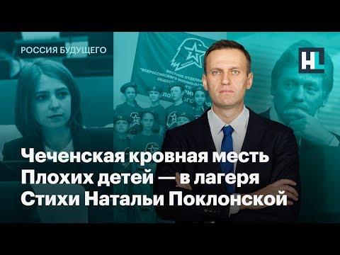 Чеченская кровная месть, плохих детей — в лагеря, стихи Натальи Поклонской