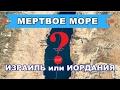 МЕРТВОЕ МОРЕ: Какой курорт выбрать - в Израиле или в Иордании? Часть 1