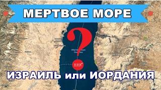 МЕРТВОЕ МОРЕ: Какой курорт выбрать - в Израиле или в Иордании? Часть 1(, 2017-02-17T14:18:21.000Z)