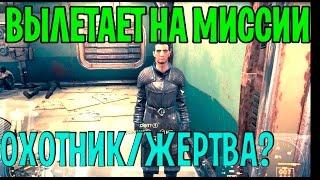 ОХОТНИК ЖЕРТВА ВЫЛЕТАЕТ В Fallout 4 РЕШЕНИЕ ЕСТЬ