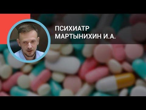 Психиатр Мартынихин И.А.: