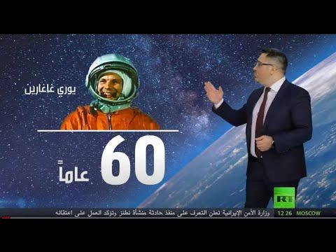 تطورات تقنيات اكتشاف الفضاء في روسيا  - 14:58-2021 / 4 / 12