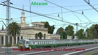 ★ Trainz Simulator 12 (Твоя Железная Дорога 2012) ★ Электропоезд