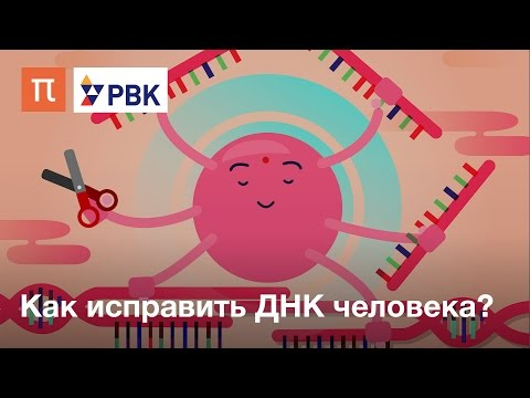 Как исправить ДНК человека
