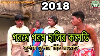 চাখনা মাখনা কমেডি # CHAKHNA MAKHNA PURULIA new Super hit comedy 2018