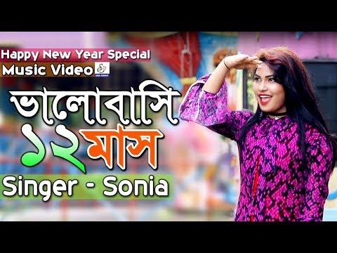 ভালোবাসি ১২ মাস | Valobashi Baro Mash | Miss Sonia | সোনিয়া | New Song 2019 | Bangla Song 2019 thumbnail