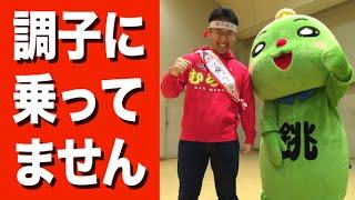 【完全版】調子に乗ってませんin銚子 ~マックスむらい32歳最後の旅~ thumbnail