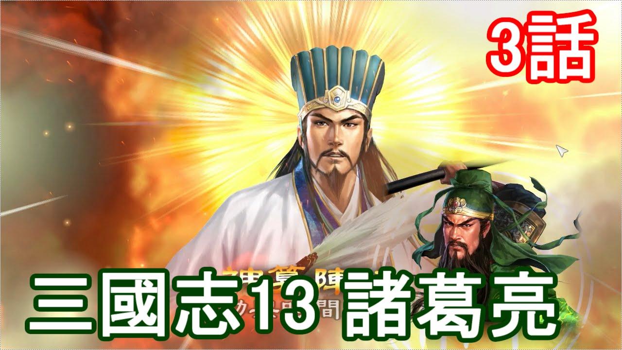 三国志13 諸葛亮孔明 3話 207年 ...
