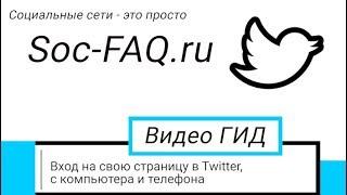 Как войти на свою страницу в Твиттер Вход к Twitter через компьютер телефон и приложение