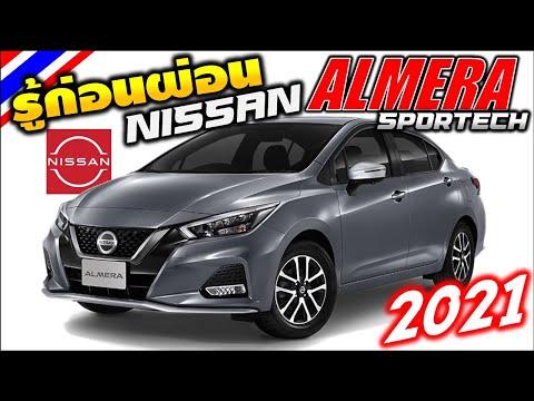 รู้ก่อนผ่อน กับเจ้า Nissan Almera TURBO รุ่น SPORTECH ปี 2021!!!