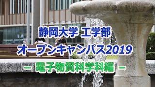 電子物質科学科で何が学べる?静岡大学工学部電子物質科学科 夏季オープンキャンパス2019