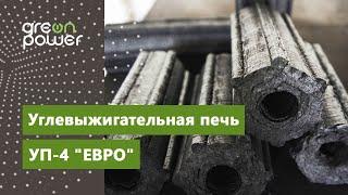 Новейшая углевыжигательная печь, УП 4 ЕВРО