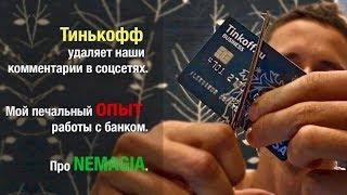 Тинькофф чистит соцсети. Мой печальный опыт работы с банком. Про Nemagia.