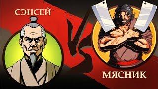 Shadow Fight 2 СЕНСЕЙ VS МЯСНИК Special edition