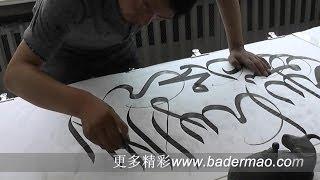【Calligraphy】 Episode 1 oval Shahada creation - Mao Zhanming Arabic calligraphy art exhibition