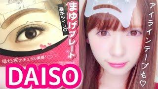 【ダイソー】眉毛プレート&テープアイライン!【DAISO 100均】