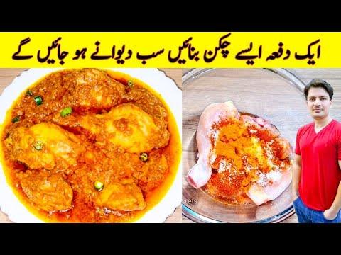 Download Chicken Masala Recipe By ijaz Ansari   چکن مصالحہ پنجابی انداز میں   Chicken Curry   Chicken Gravy  