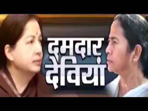 Most Powerful Women Chief Ministers, Mamata Banerjee and J Jayalalithaa (Part 2)