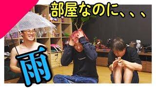 【ドッキリ】部屋の中なのに急に雨が降ってきたらどうする?