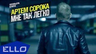 Смотреть клип Артём Сорока - Мне Так Легко