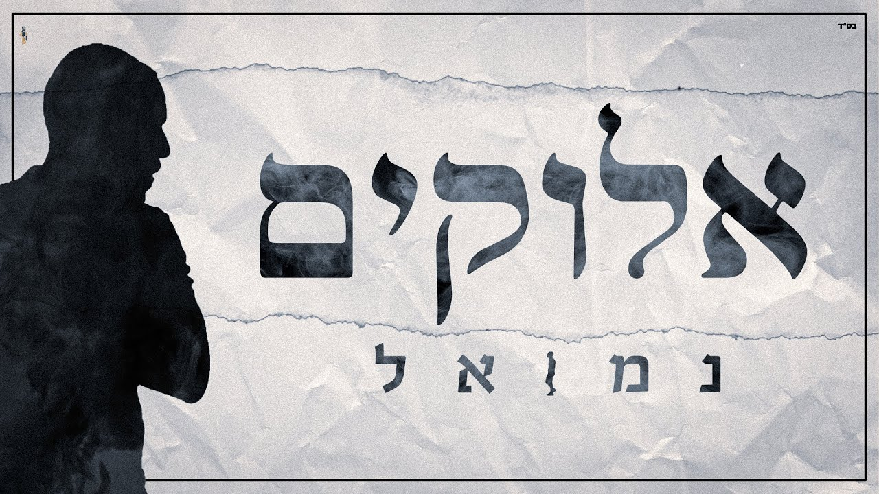 נמואל - אלוקים הקליפ הרשמי | Nemouel - Elokim Official Music Video
