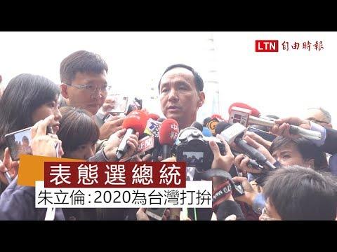 「2020為台灣打拚」朱立倫表態選總統
