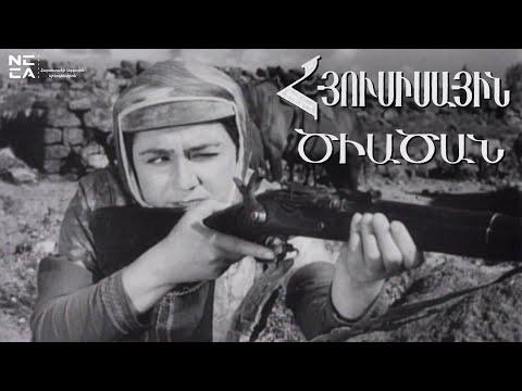 Հյուսիսային ծիածան 1960 - Հայկական Ֆիլմ / Hyusisayin Tsiatsan 1960 - Haykakan Film