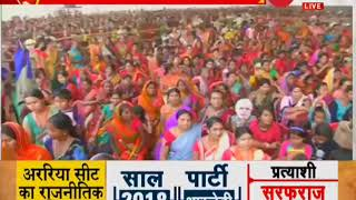 Lok Sabha election 2019: PM Modi addressing a rally in Bihar's Forbesganj