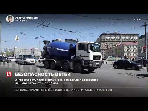 В России вступили в силу новые правила перевозки в машине детей от 7 до 12 лет