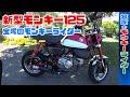 أغنية 新型モンキー125カスタムの紹介【宝塚のモンキーライダー】バイク動画