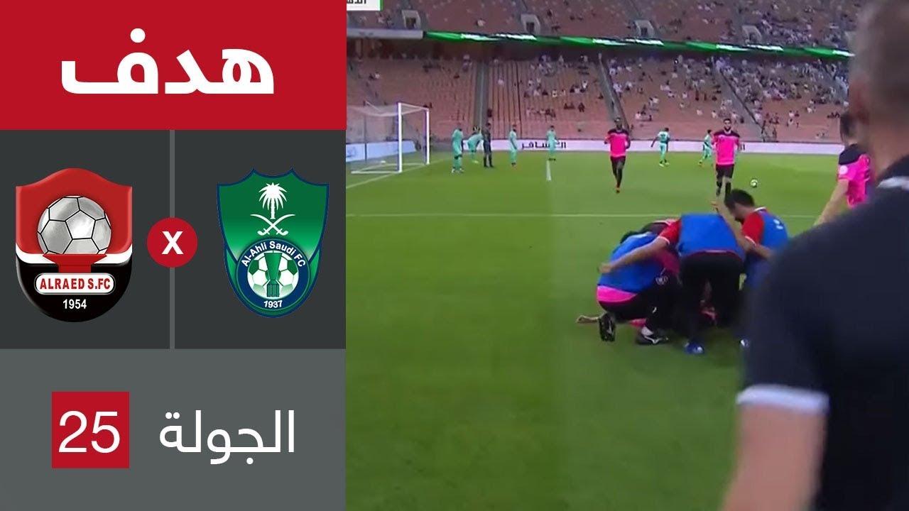هدف الرائد الخامس ضد الأهلي (صالح الشهري) في الجولة 25 من دوري كأس الأمير محمد بن سلمان للمحترفين