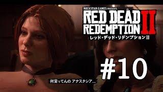 【RDR2】#10のんたろうのレッドデッドリデンプション2~酒場で大男トミーとスマッシュ大乱闘した後にお姉さんに体を洗って貰う~【Red Dead Redemption 2】